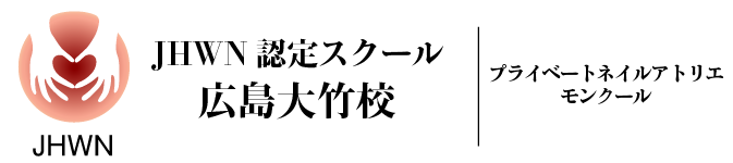 JHWN認定校|広島大竹校
